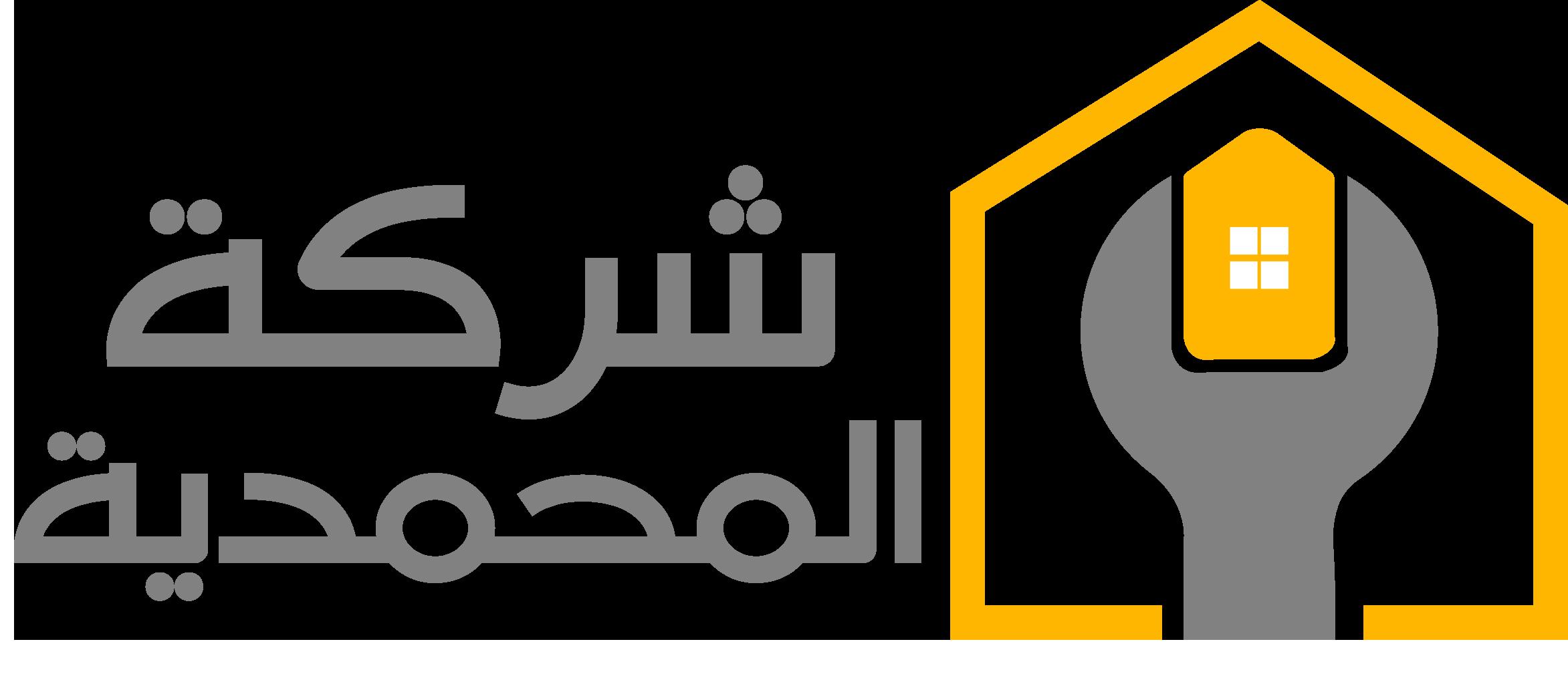 شركة المحمدية –  0550347727 (عزل الأسطح – كشف التسربات )